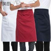 圍裙韓版時尚廚師半身圍裙男女餐廳圍腰圍裙半截工作圍裙 黑色
