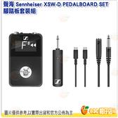 聲海 Sennheiser XSW-D PEDALBOARD SET 腳踏板套裝組 效果器盤 公司貨 吉他適用