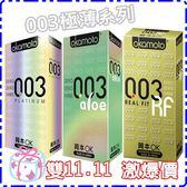 【J-Love】okamoto 岡本 003 白金+aloe+RF 衛生套/保險套 30片裝組合
