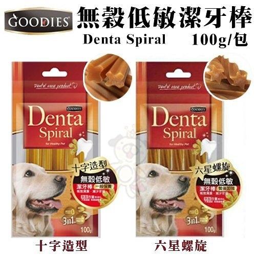 *WANG*GOODIES-Dental Spiral 無穀低敏潔牙骨-十字造型│六星螺旋 100g/包 狗零食