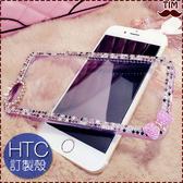 HTC U19e U12+ U12 life Desire12s U11+ EYEs UUltra 邊框彩鑽 水鑽殼 手機殼 貼鑽殼 鑲鑽 水鑽手機殼