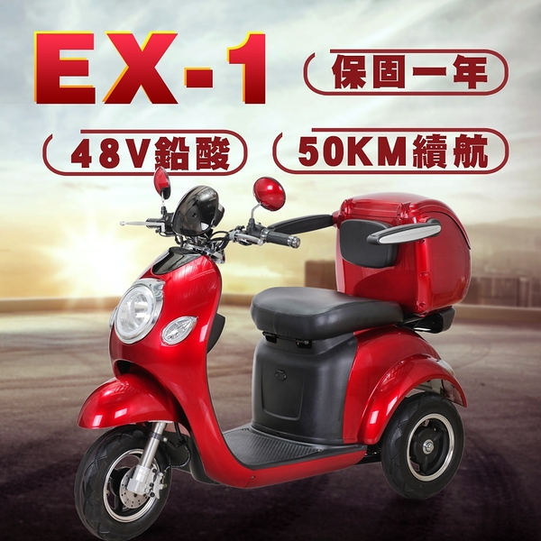 (買再送折疊車)(客約商品)【捷馬科技 JEMA】EX-1 48V鉛酸 LED天使光圈液壓減震三輪單座電動車 - 紅