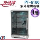 【信源電器】4層【友情牌 紫外線烘碗機】PF-6180
