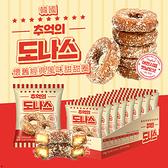 韓國 懷舊經典風味甜甜圈 70g【33198】