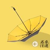 黑膠遮陽傘素色折傘太陽傘雨傘折疊防曬晴雨兩用簡約【君來佳選】