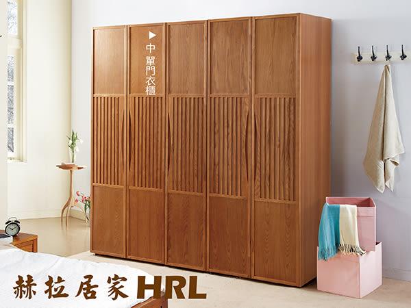 【 赫拉居家 】木筑 衣櫃 _ 中 單吊單門