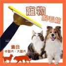 貓狗寵物褪毛梳去毛梳-單支(大)毛小孩[33048]