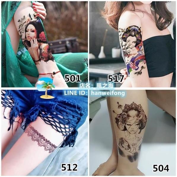 10張紋身貼防水男女持久藝妓韓國腿部腹部手臂仿真刺青紋身貼紙【風之海】