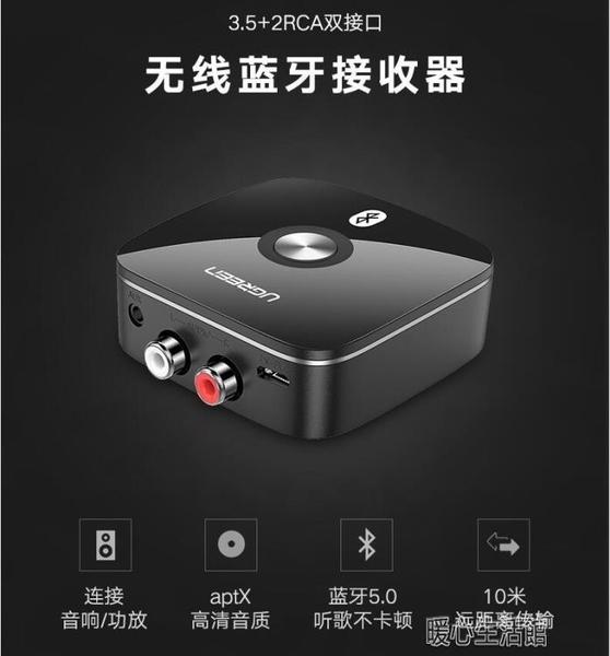 藍芽5.0接收器aux音頻無線轉接老式音響音響功放耳機3.5家用 快速出貨