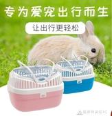 倉鼠籠倉鼠外帶籠子刺蝟豚鼠兔子蜜袋鼯手提籠外出便攜 酷斯特數位3c