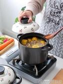 日式可愛櫻桃陶瓷砂鍋燉鍋煲湯家用燃氣耐熱耐高溫湯鍋沙鍋YYJ 歌莉婭