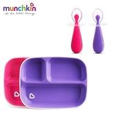 munchkin滿趣健-防滑三格餐盤2入+-矽膠學習湯匙2入-粉/紫