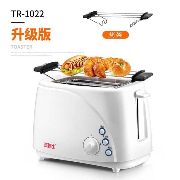 杰博士 tr-1022烤面包機家用早餐吐司機2片迷你全自動土司多士爐歐歐流行館