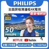 《整新福利品》PHILIPS飛利浦 50吋4K HDR安卓9.0聯網液晶顯示器(贈數位電視接收器)原廠保固3年不變