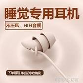 asmr隔音降噪睡眠耳機有線側睡不壓耳睡覺專用入耳式音樂耳塞防噪