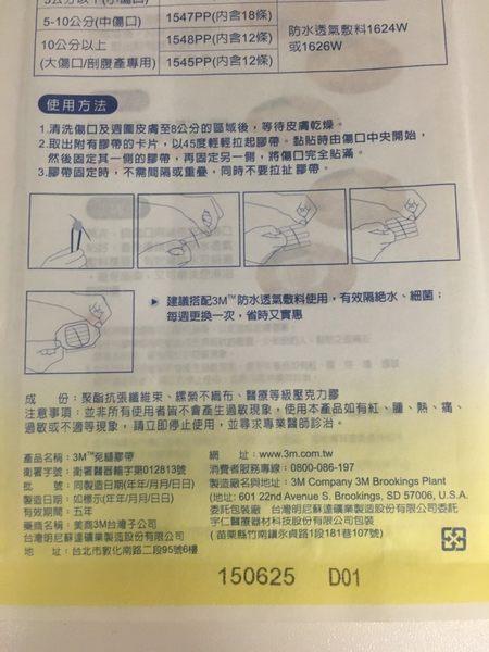 專品藥局 3M Steri-Strip 免縫膠帶組 大傷口專用 12條 (2 5x12 5公分,適合10公分以上傷口) 【2001676】