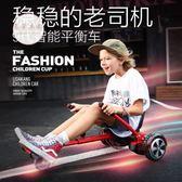 平衡車智能兩輪電動平衡車兒童雙輪小孩漂移車成人體感學生代步車帶扶桿JY【秋冬新品】