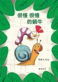 書立得-很慢很慢的蝸牛