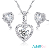 925純銀項鍊耳環套組 AchiCat 真愛之心 愛心 母親節禮物*一套價格*