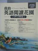 【書寶二手書T4/語言學習_XDN】我的英語閱讀花園_LiveABC_附光碟