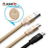 【貓頭鷹3C】USB 轉 Micro USB 自動收納尼龍編織充電傳輸扁線(1M)[IP-WK-MICRO]