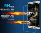 華碩 ASUS ZenFone 3 Deluxe ZS550KL Z01FD 5.5吋 9H鋼化膜 玻璃保護貼 螢幕玻璃貼 玻璃貼 螢幕貼