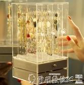 收納盒 多層耳環耳釘耳飾首飾盒透明飾品頭飾收納盒網紅項鏈手飾架整理盒爾碩數位