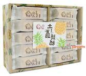 【吉嘉食品】朋富 土鳳梨酥 1盒(45g*30入)[#1]{4719863460017}