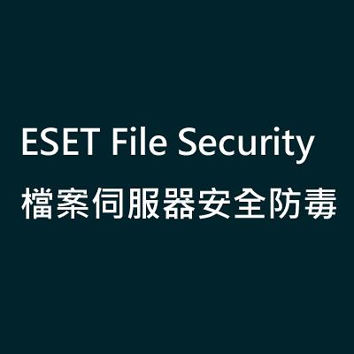 ESET File Security (Windows / Linux) 檔案伺服器安全防毒【一台授權 一年版】