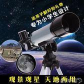 天文望遠鏡送女孩子9小男孩8小學生創意實用生日禮物10歲兒童節13 igo 全館免運