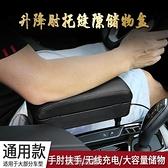 汽車扶手箱增高墊中央扶手箱改裝加長升降肘托通用靠多功能儲物箱 [快速出貨]