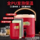 大容量奶茶桶保溫桶商用豆漿桶冷熱保溫茶水桶咖啡果汁開水涼茶桶『新佰數位屋』