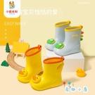 兒童雨鞋男童防滑可愛嬰兒輕便加絨小童雨衣幼兒水鞋【奇趣小屋】