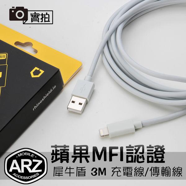 【ARZ】犀牛盾 3m MFI蘋果原廠認證充電線/傳輸線 i7 iPhone 8 Plus iPhone X i8 i6s i5s SE iPad Pro 3米/三米