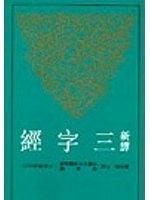 二手書博民逛書店 《Xin yi San zi jing (Gu ji jin zhu xin yi cong shu)》 R2Y ISBN:9571418420│黃沛榮