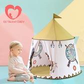 兒童帳篷 兒童帳篷室內游戲屋家用嬰兒寶寶印第安獅子城堡玩具屋男女孩玩具YTL-Ballet朵朵