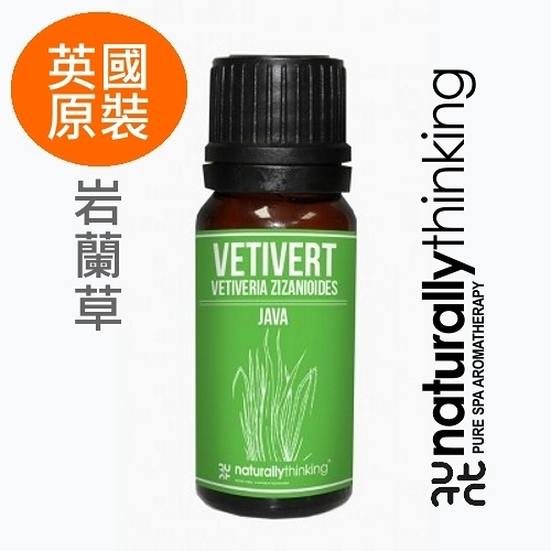 NT 岩蘭草純精油 10ml。Vetivert。英國原裝 Naturally Thinking
