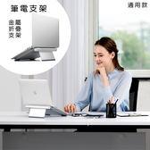 筆電支架 支架 鋁合金 折疊 便攜 桌面支架 散熱 防滑 增高架 底座 簡約 電腦架 筆電托架