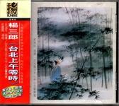 【停看聽音響唱片】【CD】楊三郎:台北上午零時