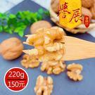 【譽展蜜餞】原味核桃 220g/150元