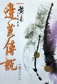 二手書博民逛書店 《邊荒傳說(13)》 R2Y ISBN:9624911916