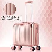 黑五好物節 迷你登機箱輕便小型行李箱包女韓版小清新旅行箱子拉桿箱男18寸