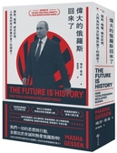 偉大的俄羅斯回來了:國族、極權、歷史記憶,人民為何再次臣屬於普...【城邦讀書花園】