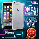 【O-ONE  圓一貿易】APPLE IPhone6 i6 美國軍規手機防摔殼 手機殼 軍功殼