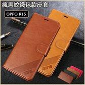 復古瘋馬紋 OPPO R15 Pro 手機套 防摔 插卡 支架 側翻皮套 OPPO R15 錢包皮套 全包邊 保護套