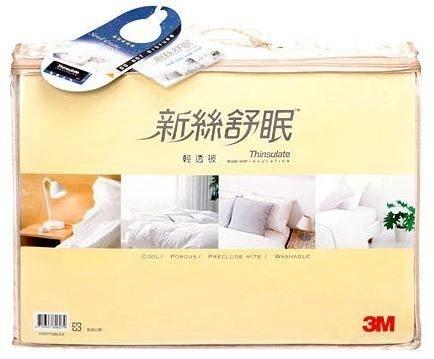 【3M專櫃】新絲舒眠輕透被德國進口棉材(單人5*7)出清價絕版品