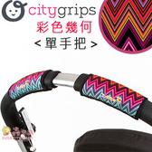 ✿蟲寶寶✿【美國Choopie】CityGrips 推車手把保護套 / 單把手款 - 彩色幾何