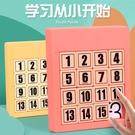 數字華容道滑動積木拼圖兒童玩具益智男孩3...