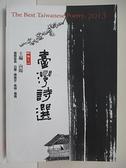 【書寶二手書T6/文學_BYT】2013臺灣詩選_向陽