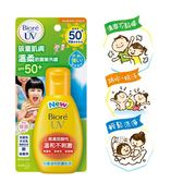 【Biore蜜妮】兒童溫和防曬乳液 SPF50 (90g x2入)